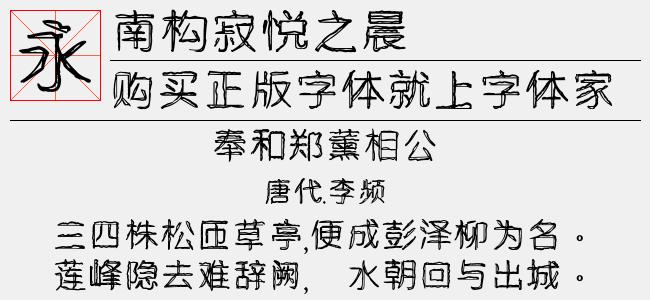 南构寂悦之晨【南构字库下载】