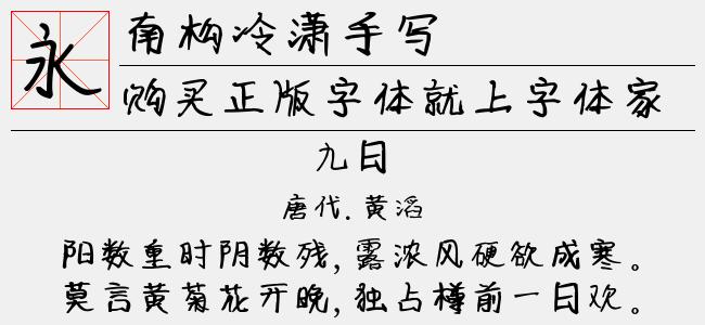 南构冷潇手写【南构字库下载】
