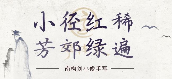 南构刘小俊硬楷(3.37 M)效果图