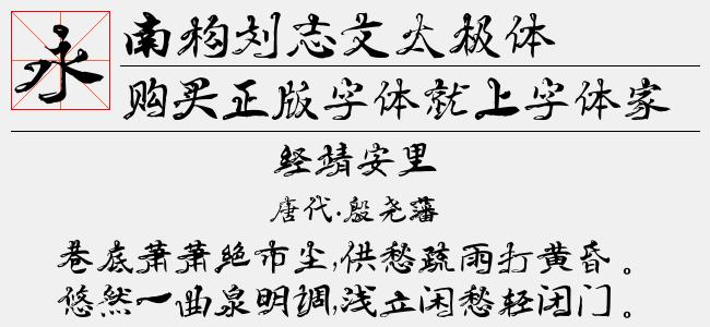 南构刘志文行书(付费下载,商业用途请购买版权)