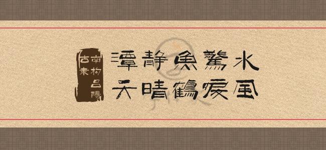 南构吕阳古隶(4.70 M)效果图