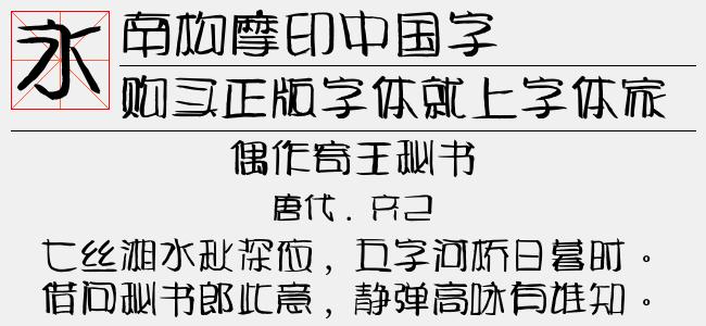 南构摩印中国字(6.38 M)效果图