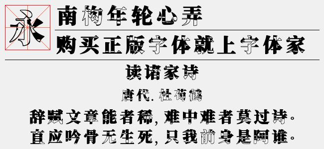 南构年轮心弄【南构字库下载】