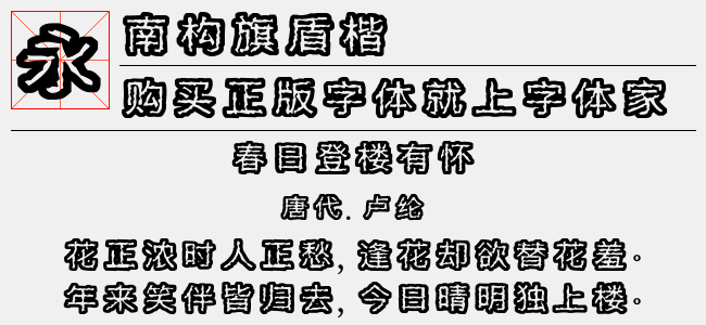 南构旗盾楷【南构字库下载】