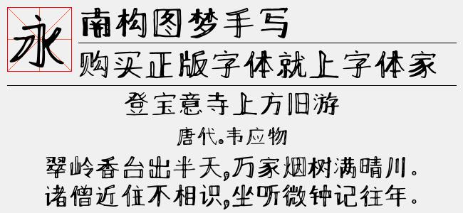南构图梦手写【南构字库下载】