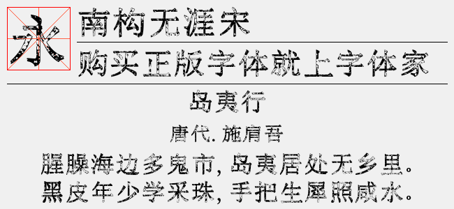 南构无涯宋【南构字库下载】
