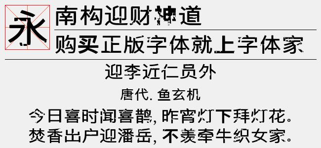 南构迎财神道【南构字库下载】