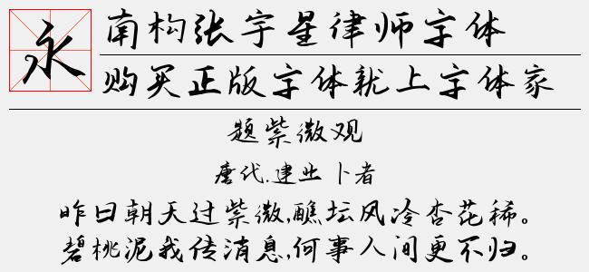 南构张宇星律师字体【张宇星律师下载】