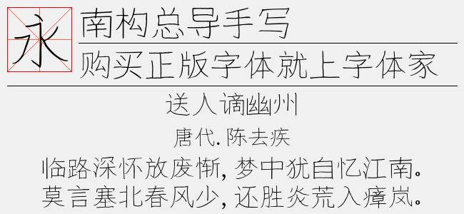 南构总导手写(TTF南构字库下载)