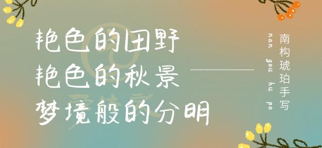 南构琥珀手写【南构字库下载】