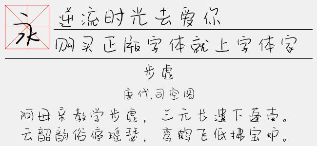 逆流时光去爱你【文道字库下载】