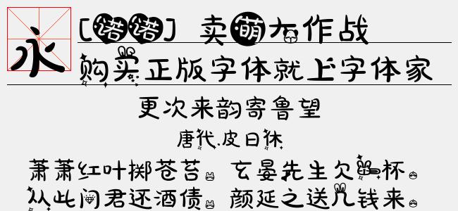 [诺诺] 卖萌大作战【佚名下载】