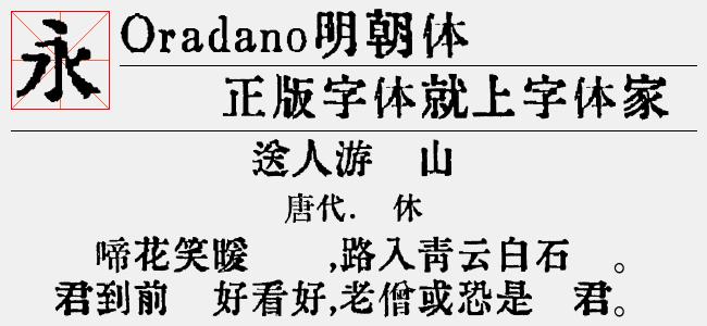 Oradano明朝体(Regular)预览图