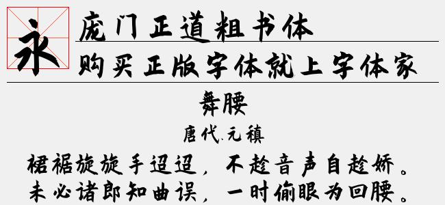 庞门正道真贵楷体【佚名下载】