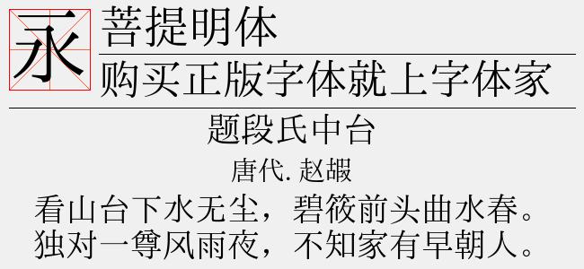 菩提明体【佚名下载】