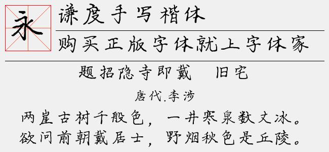 谦度手写楷体(TTF文件大小2.24 M)
