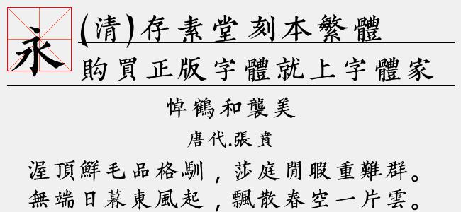 (清)存素堂刻本繁体(TTF文件大小6.52 M)