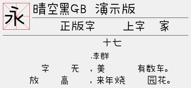 晴空黑GB 演示版 中黑(Regular)预览图