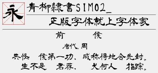 青柳隷書SIMO2_T【佚名下载】