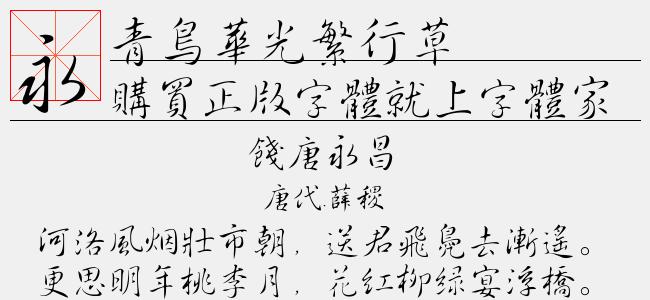 青鸟华光繁大标宋(TTF文件大小3.70 M)