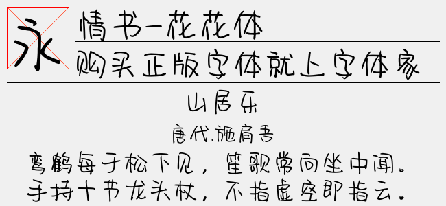 情书-花花体(Regular)预览图