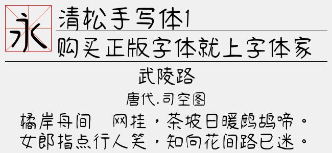 清松手写体1-SemiBold(Regular)预览图
