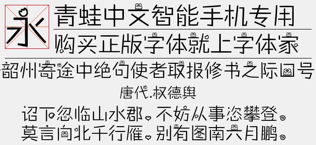 青蛙中文智能手机专用字体(11.61 M)效果图