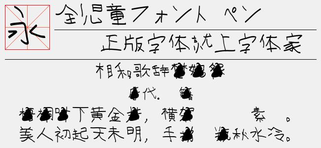 全児童フォント ペン教漢T(Regular)预览图