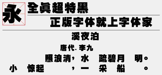 全真超特明【全真字体下载】