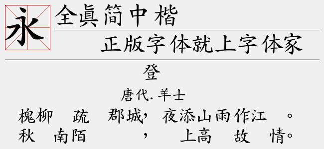 全真简中楷【全真字体下载】