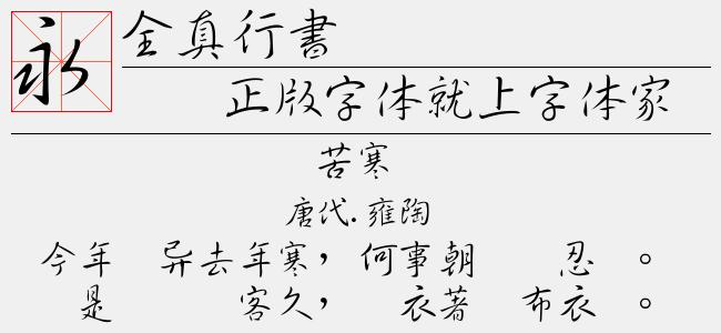 全真行书【全真字体下载】