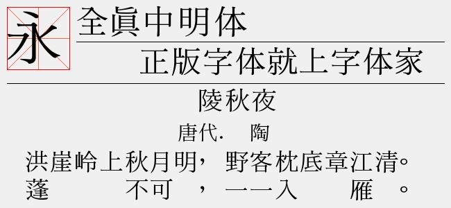 全真中明体【全真字体下载】