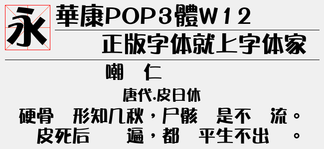 華康POP3體W12(Regular)预览图