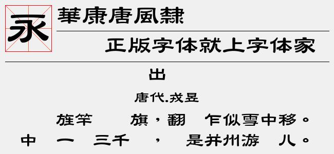 華康唐風隸(Regular)预览图