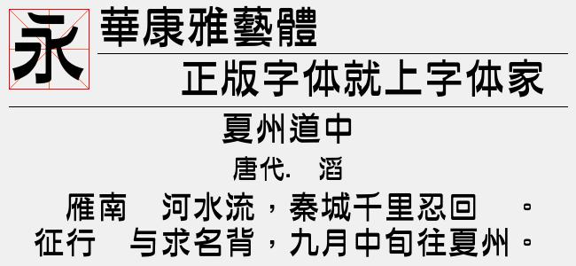 華康雅藝體(免费下载,商业用途请自行购买版权)