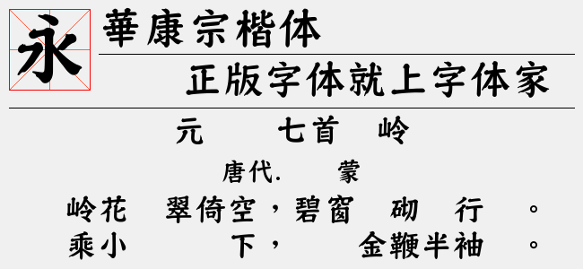 華康宗楷体【华康字库下载】