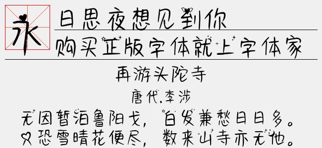 日思夜想见到你【神韵字库下载】