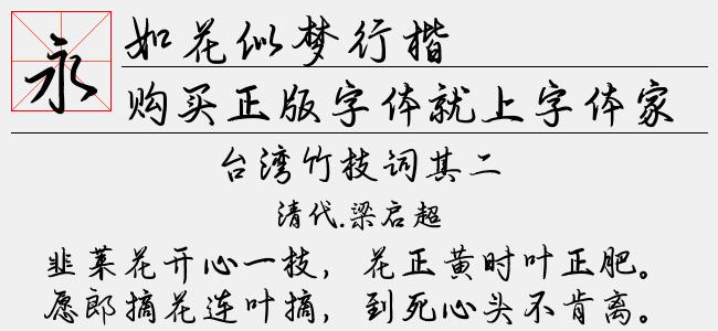 如花似梦行楷【文道字库下载】