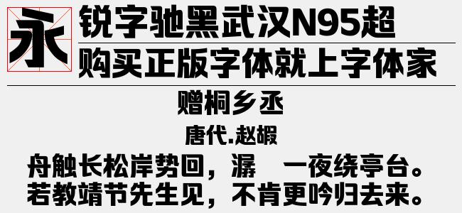 锐字驰黑武汉N95 细体(1.66 M)效果图