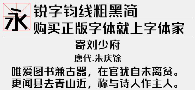 锐字钧线粗黑简【锐字字库下载】