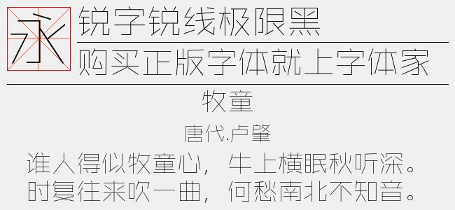 锐字锐线怒放超黑简【锐字字库下载】