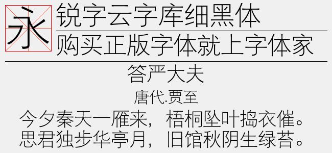 锐字云字库粗圆繁(免费下载,商业用途请自行购买版权)
