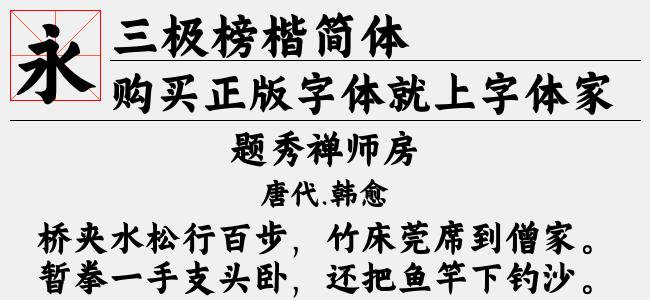 三极榜楷简体(Regular)预览图