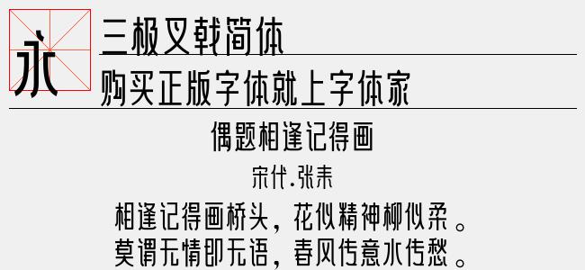 三极叉戟简体(Regular)预览图