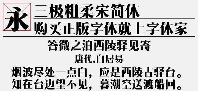 三极粗柔宋简体(7.52 M)效果图