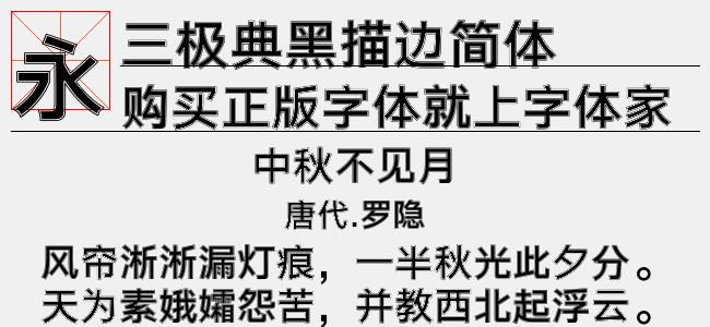 三极典黑描边简体(TTF三极字库下载)
