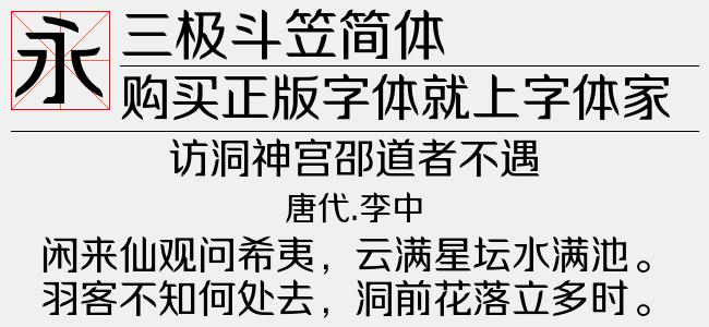 三极斗笠简体(TTF三极字库下载)