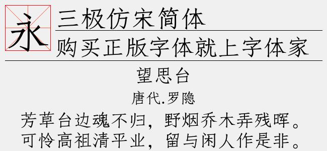 三极仿宋简体【三极字库下载】