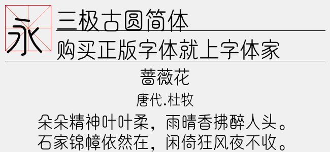 三极古圆简体【三极字库下载】
