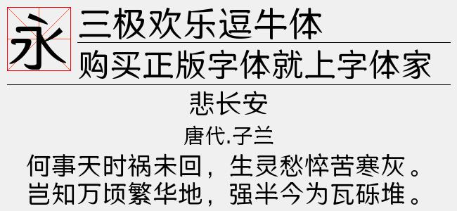 三极欢乐逗牛体(TTF文件大小3.08 M)